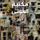 جديد الكاتب فادي سعد «مكتبة الموتى»