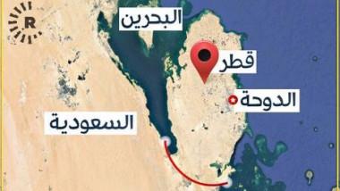 السعودية تدرس شق قناة بحرية تحول قطر إلى جزيرة