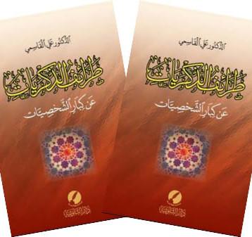 طرائف الذكريات عن كبار الشخصيات كتاب جديد للدكتور علي القاسمي