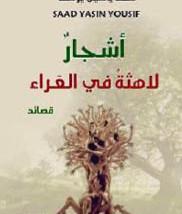 «أشجارٌ لاهثةٌ في العَراء»  للشاعر سعد ياسين يوسف