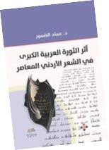 أثر «الثورة العربية الكبرى» في الشعر الأردني المعاصر