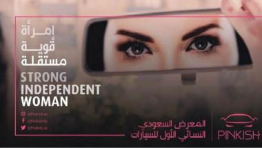 أول معرض نسائي للسيارات في الرياض