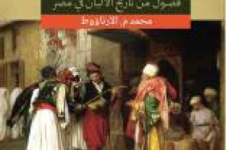 الجالية المخفية.. فصول من تاريخ الألبان في مصر