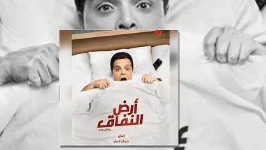 """السعودية عرض مسلسل """"محمد هنيدي"""""""