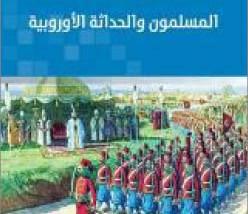 المسلمون والحداثة الأوروبية للكاتب خالد زيادة