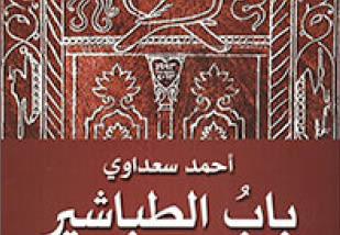 باب المتاهة.. باب الطباشير (محاكمة ذكاء القراء)