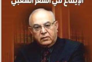 صدور رائعة أ.د عبد الرضا علي (الإيقاع في الشعر الشعبيّ)