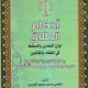 صدور كتاب «أحكام الطلاق إبان النفاس والسقط  في الفقه والقانون» للقاضي عدنان محمود الغريري