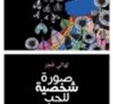 «صورة شخصية للحب» جديد الشاعرة تهاني فجر