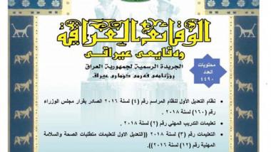 عدد جديد من جريدة الوقائع العراقية