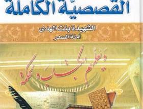 النسوية الشيعية عند بنت الهدى (1)