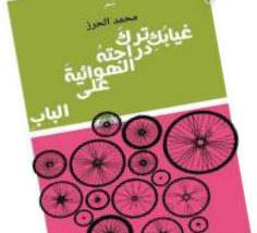 «غيابكِ ترك دراجته الهوائية على الباب» لمحمد الحرز