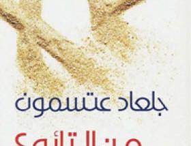 قراءة لكتاب جلعاد عتسمون – من التائه؟