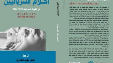 كامل عويد يترجم أحلام السرياليين