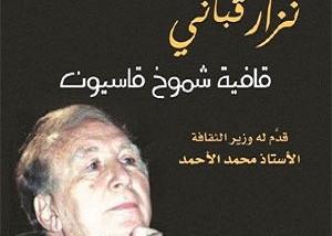 كتاب يرصد المنسي في سيرة نزار قباني