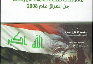 مفاوضات سحب القوات الأمريكية من العراق عام 2008