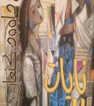 ״نايات الحنين» للشاعرة نجاح داوود كنعان