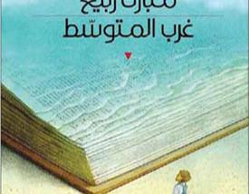 «غرب المتوسط» رواية لمبارك ربيع