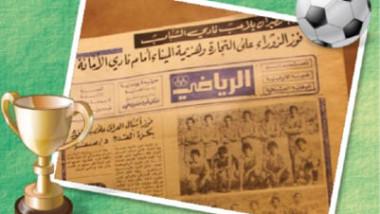 أسفار خالدة وأسماء لامعة ومحطات مضيئة للصحافة الرياضية في قرن كامل