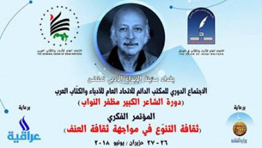 اتحاد الأدباء ينهي استعداده لاجتماع الأدباء العرب ومهرجان الجواهري 12