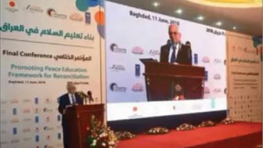 اختتام مؤتمر مشروع بناء تعليم السلام في العراق