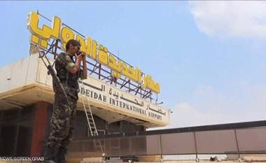 استعدادات لحرب شوارع بعد دخول القوات اليمنية مطار الحديدة