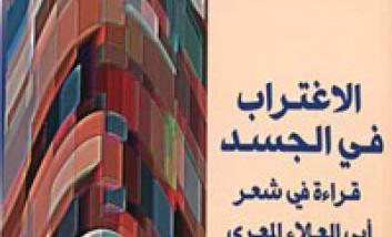 الاغتراب في الجسد.. جديد الدكتور علي العلوي