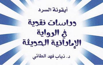 التحولات الاجتماعية وأساليب السرد في الرواية الإماراتية الحديثة