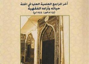 الشيخ إبراهيم بن سليمان القطيفي آخر المراجع العلمية العليا في الحلة