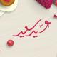 حكايا العيد