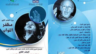 بغداد كانت وما زالت الحاضنة للإبداع العربي