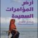 رواية ( أرض المؤامرات السعيدة) اصدار جديد عن دار نوفل