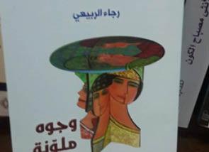 صندوق باندورا رجاء الربيعي و حظوظ نسوتها في وجوه ملونة (1)