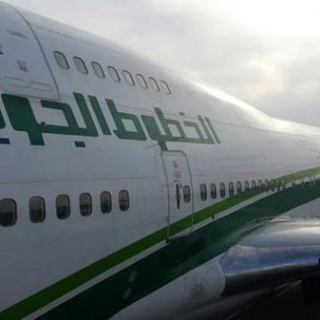 الخطوط الجوية العراقية تتهم سلطة الطيران الأوروبي بالإجحاف