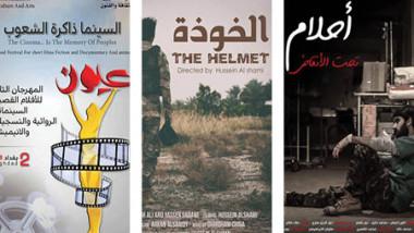 """""""عيون"""" تقيم مهرجان الفيلم  الدولي القصير في بغداد"""