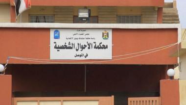 محكمة الأحوال الشخصية تتلمّس عودة الحياة إلى الموصل