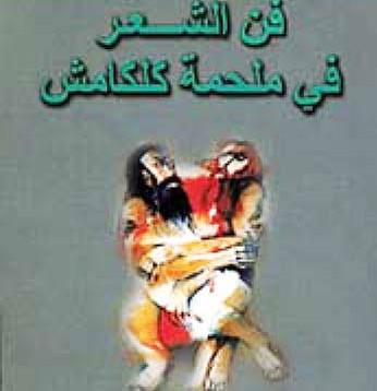 ملحمة كلكامش تبقى خصبة عند النقاد والمترجمين