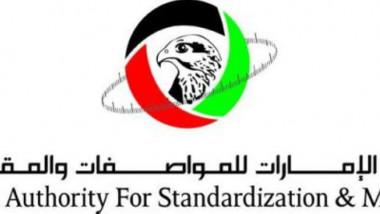 تعاون في المواصفات والمقاييس بين السعودية والإمارات
