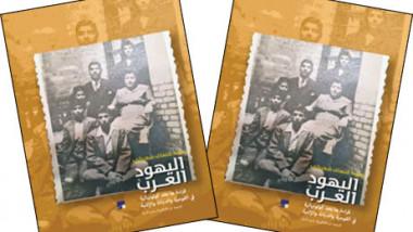 يهودا شهرباني في كتابه «اليهود العرب».. تقويض للرواية التأريخية الصهيونية