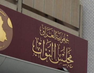مجلس النواب يتم القراءة الأولى لمقترح تعديل قانون الانتخابات ويستأنف جلسته الأحد
