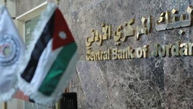 الأردن يقر إجراءات جديدة لمكافحة غسيل الأموال وتمويل الإرهاب