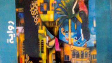 التنوع البنائي  وتجليات الذات في(قيامة بغداد)