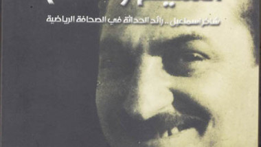 خالد جاسم يروي سيرة رائد  الحداثة شاكر إسماعيل