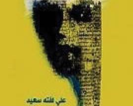تمثلات الفضاء السردي في رواية «مزامير المدينة) لعلي لفته سعيد