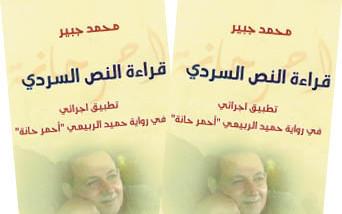 قراءة النص السردي.. جديد الكاتب محمد جبير