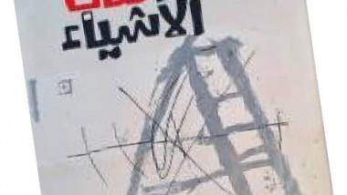كتاب الأشياء جديد دار التكوين في دمشق