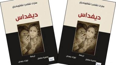 نسخة عربية لرواية ديفداس للهندي سارات تشاندرا