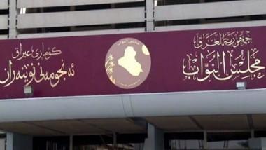 المحكمة الاتحادية تقرر وقف تنفيذ احكام المواد المطعون بعدم دستوريتها من قانون مجلس النواب