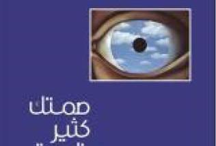 «صمتك كثير وظهيرتي لزجة» جديد فيء ناصر