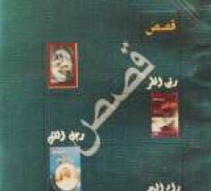أول ثلاثية قصصية يمنية..